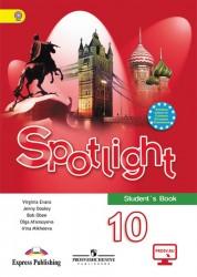 Английский язык Spotlight Английский в фокусе 10 класс Базовый уровень Учебник Афанасьева ОВ Дули Д Михеева ИВ