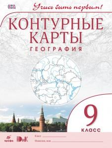 География 9 класс Российский учебник Учись быть первым Контурные карты Приваловский АН 6+