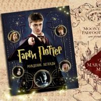 Подарочные книги о Гарри Поттере