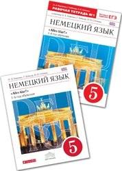 УМК «Немецкий язык как второй иностранный» («Allesklar!»)