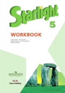 Английский язык Starlight Звездный английский 5 класс Рабочая тетрадь Баранова КМ Дули Д Копылова ВВ 6+
