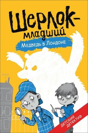 Шерлок младший Медведь в Лондоне Книга THiLO 0+