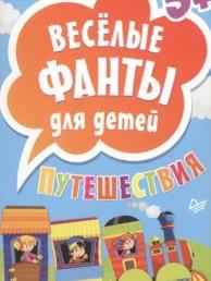 Карточки Веселые фанты для детей Путешествия 45 карточек 0+