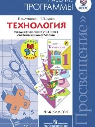 Технология Рабочие программы 1-4 класс Школа России Методическое пособие Лутцева ЕА