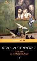 Записки из Мертвого дома Книга Достоевский Федор 16+