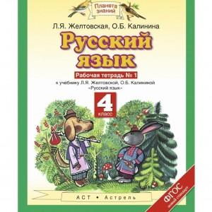 Русский язык 4 класс Планета знаний Рабочая тетрадь 1-2 части комплект Желтовская ЛЯ