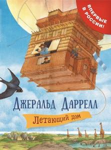Летающий дом Книга Даррелл Джеральд 6+