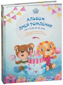 Альбом Дней Рождения от 1 года до 18 лет Капьёв Е 12+