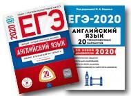 ЕГЭ Английский язык 2020