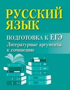 ЕГЭ Русский язык Подготовка к ЕГЭ Литературные аргументы к сочинению Пособие Заярная ИЮ 0+