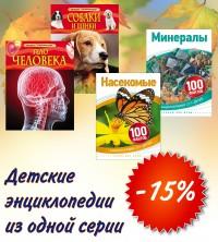 """С 1 по 14 октября при покупке в магазинах """"Эдвис"""", любых книг издательства """"РОСМЭН"""" на сумму от 350 рублей, получите подарок."""