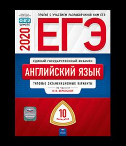ЕГЭ 2020 Английский язык 10 типовых экзаменационных вариантов Пособие Вербицкая МВ