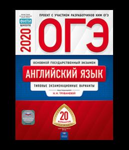 ОГЭ 2020 Английский язык Типовые экзаменационные варианты 20 вариантов Пособие Трубанева НН