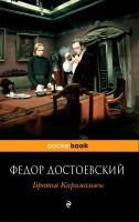 Братья Карамазовы Книга Достоевский Федор 16+