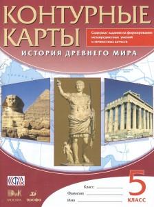 Контурные карты История древнего мира 5 класс Учебное Пособие Курбский НА 6+