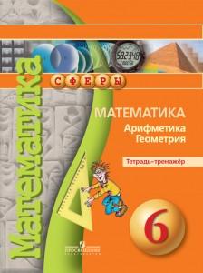 Математика Арифметика Геометрия 6 класс Тетрадь тренажер Бунимович ЕА