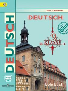 Немецкий язык 9 класс Учебник Бим ИЛ Садомова ЛВ