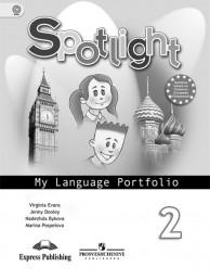 Английский язык Spotlight Английский в фокусе Языковой портфель 2 класс Учебное пособие Быкова НИ 0+