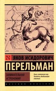 Занимательная астрономия Книга Перельман Яков 6+