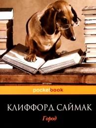 Город Книга Саймак Клиффоррд 16+