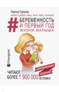 Беременность и первый год жизни малыша Книга Суркова Лариса 16+