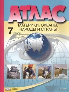 Атлас Материки океаны народы и страны С комплектом контурных карт и заданиями 7 класс Пособие Душина ИВ