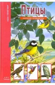Птицы Школьный путеводитель Книга Бугаев