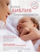 Ваша библия беременности Книга Динз Энн 16+