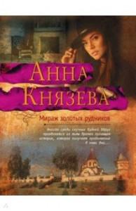 Мираж золотых рудников Книга Князева Анна 16+