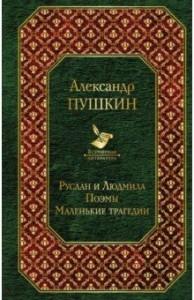Руслан и Людмила Поэмы Маленькие трагедии Книга Пушкин Александр 16+