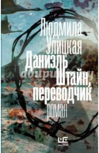 Даниэль Штайн переводчик Книга Улицкая Людмила 16+