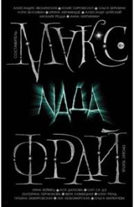 Naда Книга Фрай Макс 18+