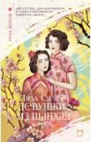 Девушки из шанхая Книга Си Лиза 16+