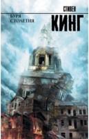 Буря столетия Книга Кинг Стивен 16+
