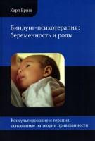 Биндунг психотерапия Беременность и роды Консультирование и терапия основанные на теории привязанности Методическое пособие Бриш К