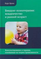Биндунг психотерапия Младенчество и ранний возраст Консультирование и терапия основанные на теории привязанности Методическое пособие Бриш К
