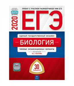 ЕГЭ 2020 Биология Типовые экзаменационные варианты 30 вариантов Пособие Рохлова ВС