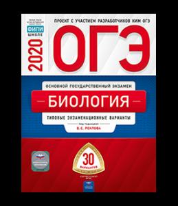 ОГЭ 2020 Биология типовые экзаменационные варианты 30 вариантов Пособие Рохлова ВС