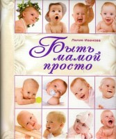 Быть мамой просто Книга Иванова