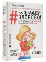 Быть мамой здорово Беременность и первый год жизни малыша Книга Суркова Лариса 16+