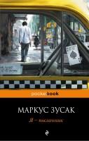 Я посланник Книга Зусак Маркус 16+