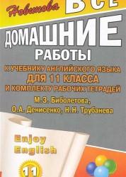 Английский язык 11 Класс Все домашние работы к учебнику и Рабочая тетрадь Биболетова Пособие Новикова