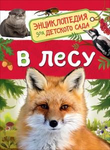 В лесу Энциклопедия для детского сада Энциклопедия Клюшник Лариса 0+