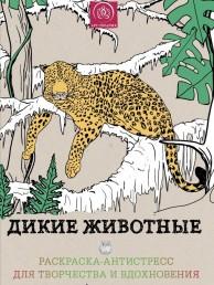 Дикие животные Раскраска антистресс для творчества и вдохновения Книга Полбенникова 5-699-84712-9