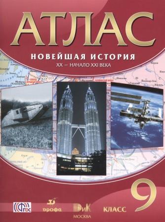 Новейшая история ХХ начало ХХI в 9 Класс Атлас Приваловский