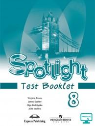 Английский язык Spotlight Английский в фокусе 8 класс Контрольные задания Учебное пособие Ваулина ЮЕ 6+