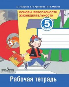 Основы безопасности жизнедеятельности 5 Класс Рабочая тетрадь Смирнов Ат Хренников БО Маслов МВ