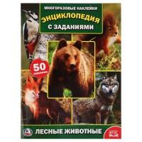 Лесные животные Многоразовые наклейки с заданиями Энциклопедия Хомякова Кристина 0+