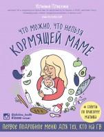Что можно что нельзя кормящей маме Первое подробное меню для тех кто на ГВ Книга Плискина Юлианна 16+