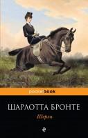 Шерли Книга Бронте Шарлотта 16+